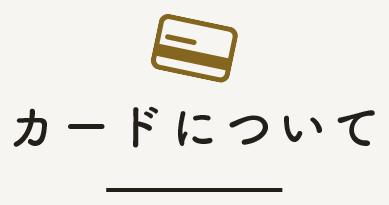 カードについて