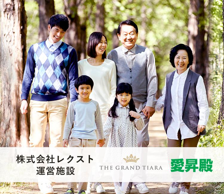 株式会社レクスト運営施設 THE GRAND TIARA 愛昇殿